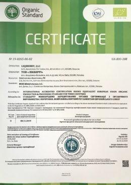 сертификат органической продукции ликберри